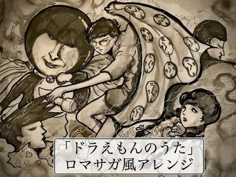 ドラえもんのうた_ロマサガ風アレンジ_背景画像_01.jpg