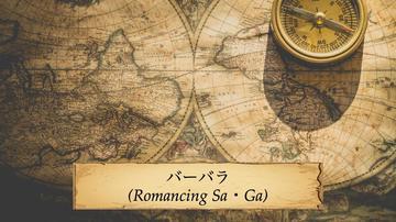 バーバラ_RomancingSaGa_背景画像_03.jpg