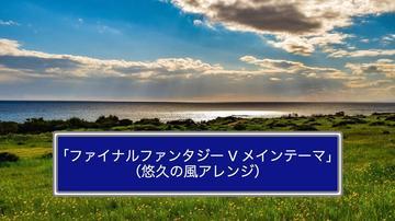 ファイナルファンタジー Vメインテーマ_背景画像.jpg