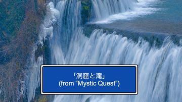 ミスティッククエスト_洞窟と滝_背景画像.jpg
