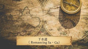 下水道_RomancingSaGa_背景画像_01.jpg