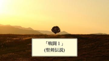 戦闘1_聖剣伝説_背景画像_01.jpg