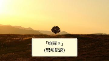 戦闘2_聖剣伝説_背景画像_01.jpg