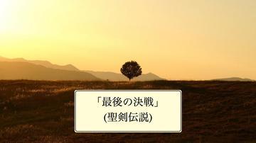 最後の決戦_聖剣伝説_背景画像_01.jpg