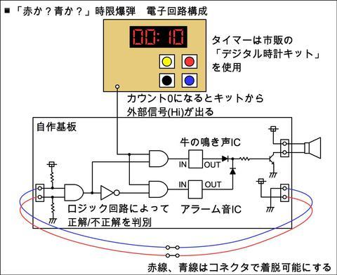 赤か?青か?時限爆弾_電子回路構成_04.jpg