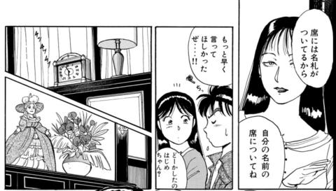 金田一_P.58引用.png