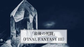 FFIII_最後の死闘_背景画像_01.jpg