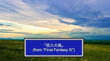 Final Fantasy III_悠久の風_背景画像_01.jpg