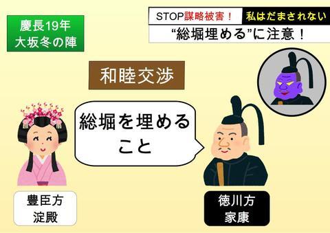 STOP詐欺被害風に大坂の陣を説明する_スライド3_03.jpg