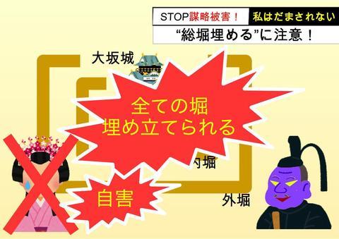 STOP詐欺被害風に大坂の陣を説明する_スライド8_01.jpg